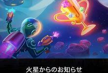 Photo of 火星からのお知らせ